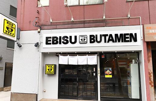 恵比寿ブタメン早稲田店